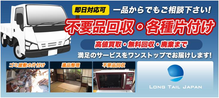 バイク無料回収、ごみ屋敷、部屋の片付け、遺品整理ならロングテールジャパンにお任せ下さい。