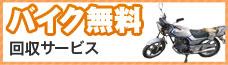 群馬県前橋市・桐生市・みどり市 バイクの引き取り・無料回収
